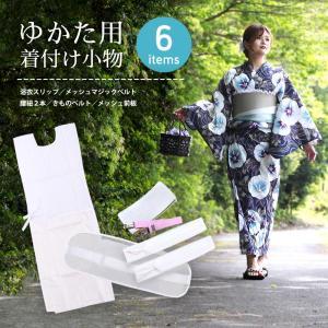 着付け小物 6点セット 帯板 肌着 伊達締め 腰紐 きものベルト フリーサイズ 黄パッケージ|koyuki