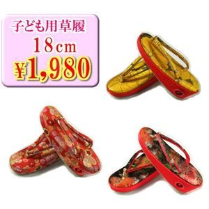 お子様用  帯地 きもの草履 18.0cm M-61〜86|koyuki