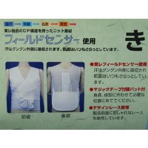 東レ独自のDP構造を持ったニット素材 フィールドセンサー使用  きもの補正着 日本製 デザインレース M・L|koyuki|04