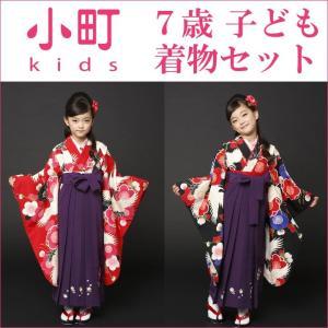 小町キッズ ブランド着物 7歳用 着物 袴 長襦袢・重ね衿付 黒・赤|koyuki