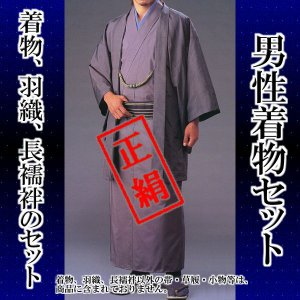 男性 正絹 着物セット 3点 着物・羽織・長襦袢 セット ML・LLサイズ 5色|koyuki