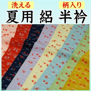 夏用 ポリエステル 絽 半衿 柄入り 全8色|koyuki
