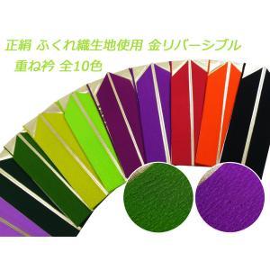 振袖用 正絹ふくれ織 リバーシブル ゴールド 重ね衿 全10色 ks-10  ゆうメール可|koyuki