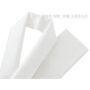 重ね衿 礼装用 正絹 留袖 ホワイト 重ね衿 無地と紗綾型織柄入り ks-31 ゆうメール可|koyuki