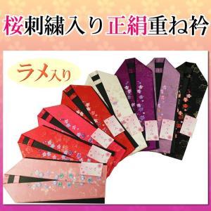 重ね衿 桜刺繍入り 正絹 重ね衿 ラメ入り ks-32 全8色|koyuki