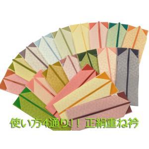 ちりめん 小桜 織柄入り 正絹 リバーシブル 重ね衿 全18色 ks-33  ゆうメール可  2201|koyuki