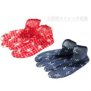 お子様用 足袋 ストレッチ足袋 全4柄 13〜22cm 1口3点まで ゆうメール可 ts-33|koyuki