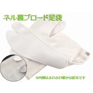 ネル裏 ブロード足袋  白足袋  4枚こはぜ 男女兼用 サイズ豊富 21.0〜30.0cm 17サイズからお選びください ゆうメール可 紳士用 婦人用|koyuki
