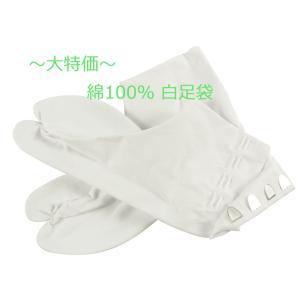 白足袋 足袋 4枚こはぜ 21cm〜26cm 綿100% 1口3足までゆうメール可|koyuki