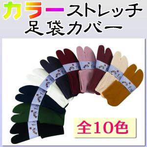 ストレッチ カラー 足袋カバー 22〜24cm 全10色 日本製 1口3点まで ゆうメール可|koyuki