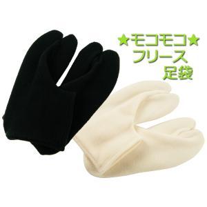 ぽかぽか フリース足袋 21〜28cm対応 黄白 黒  ゆうメール可|koyuki