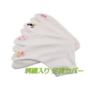 bai 足袋カバー 刺繍入り ストレッチ 白足袋 全4柄 フリー・LLサイズ ゆうメール可 0331 ts-46|koyuki
