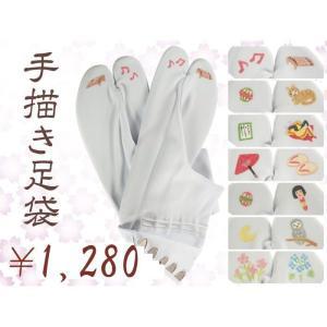手描き足袋 五枚こはぜ ストレッチ 白足袋 全7柄 ts-48 1口3点まで ゆうメール可|koyuki