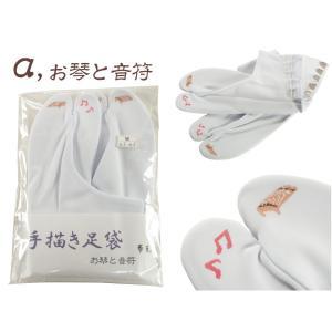 手描き足袋 五枚こはぜ ストレッチ 白足袋 全7柄 ts-48 1口3点まで ゆうメール可|koyuki|02