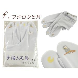 手描き足袋 五枚こはぜ ストレッチ 白足袋 全7柄 ts-48 1口3点まで ゆうメール可|koyuki|07
