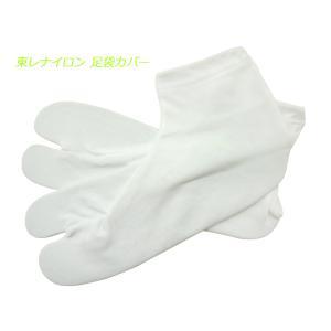 東レナイロン100% 足袋カバー Sサイズ 口ゴム深型 ts-63 1口 2足まで ゆうメール可 koyuki