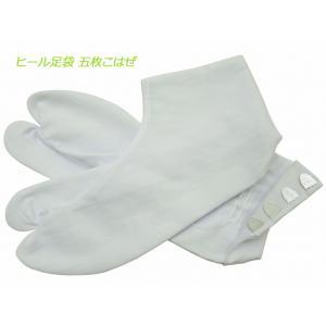 日本製 ヒール足袋 ヒール台専用 足袋 24cm 5枚こはぜ ts-65 1口2足までゆうメール可 koyuki