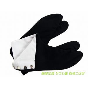 最高級黒朱子 楽屋足袋 綿100% 26.5cm・27.5cm 4枚こはぜ さらし裏 ts-67 1口2足までゆうメール可|koyuki