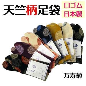 女性用 天竺 柄足袋 万寿菊 フリーサイズ 全7色 ts-5  ゆうメール可|koyuki