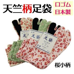 女性用 天竺 柄足袋 桜小紋 フリーサイズ 全3色 ts-6 ゆうメール可|koyuki
