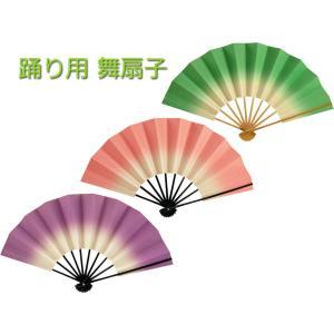 舞扇子 舞扇 踊り用扇子 無地ぼかし 全3柄 ms-67|koyuki