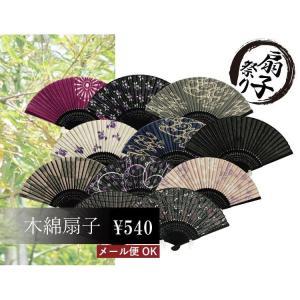竹製 綿 布扇子 男女兼用 日本土産 sr-73 ゆうメール可|koyuki