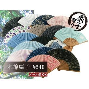 竹製 綿 布扇子 男女兼用 日本土産 sr-74 4点まで ゆうメール可|koyuki