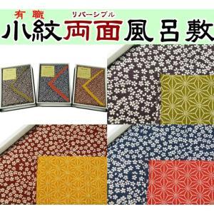 有職 小紋 両面 ふろしき 105cm 全3色|koyuki