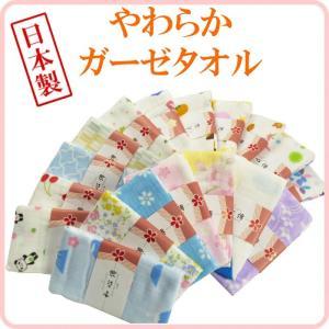 日本製 ガーゼのタオル 全18柄 4点まで ゆうメール可 mi-44|koyuki