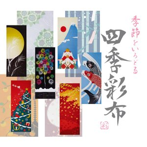 30%OFF 季節彩る 四季彩布 手拭い 全12柄 日本製 sy-59|koyuki