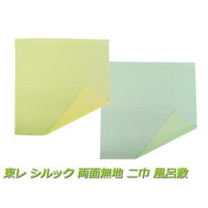 有職 東レ シルック 両面 風呂敷 約68cm 二巾 ポリエステル 全2色 ti-146 1口2枚までゆうメール可|koyuki
