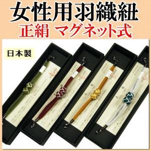 女性用 正絹 羽織紐 マグネット式 日本製 全4タイプ|koyuki