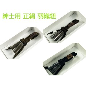 羽織紐 男物 高級 正絹 丸組  全3色 hs-19|koyuki