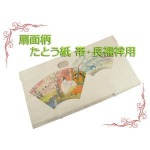たとう紙 扇面柄 大切なお着物の保存に たとう紙 帯・長襦袢用 64×34cm 1枚から買えます|koyuki