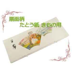 たとう紙 扇面柄 大切なお着物の保存に たとう紙 きもの用 87×36cm 1枚から買えます|koyuki