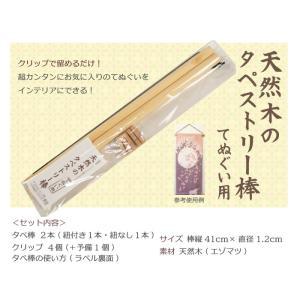 飾る 手拭い タペストリー棒 木製 天然木 41cm 手拭掛け|koyuki