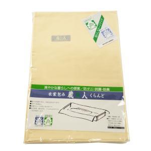 防ダニ 抗菌 防臭 衣装つつみ クリーム地 so-72|koyuki