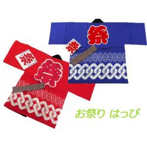 お祭り 半天 法被 半てん 男女兼用 大人から子供まで 青または赤 輪つなぎ so-82|koyuki
