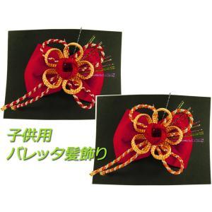 お子様用 バレッタ 髪飾り 七五三にも 紐が赤と橙 ck-327 koyuki
