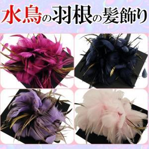 水鳥の羽 髪飾り 全4色 和装 着物 成人式 kk-129|koyuki
