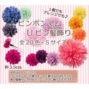 髪飾りピンポンマムUピンフラワー花成人式七五三浴衣結婚式パーティーkk-300全20色Sサイズ