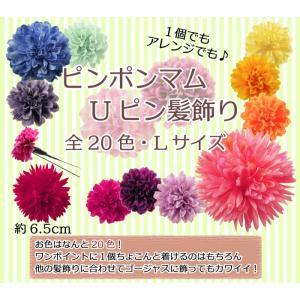 髪飾り ピンポンマム Uピン フラワー 花 成人式 七五三 浴衣 結婚式 パーティー kk-302 全20色 Lサイズ|koyuki