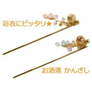 ゆかた用 ビーズ かんざし 1本差し 簪 全2色 和装 着物 成人式 r1-198|koyuki