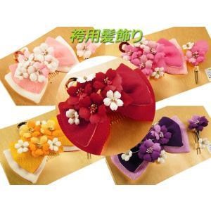 袴用  ちりめん 髪飾り 2個セット hk-23 全5色|koyuki