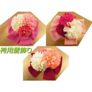 シャルマン 袴用 ちりめん 髪飾り hk-24 全3色|koyuki