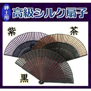 エコ時代 紳士用 高級 シルク 扇子 お洒落な3色 黒・茶・紫|koyuki