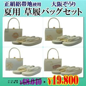 夏用 草履バッグセット M・Lサイズ 全4柄|koyuki
