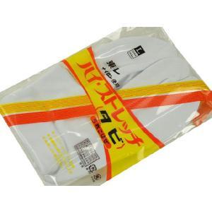 東レ ナイロン使用 裏は綿100%  高級 足袋 ハイ・ストレッチ  5枚こはぜ ホワイト M・L 1口2足までゆうメール可|koyuki
