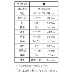 ポリエステ お着物 お仕立て |koyuki|05