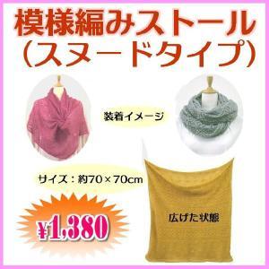 スヌード マフラー大特価  模様編み ストール スヌードタイプ 4色|koyuki
